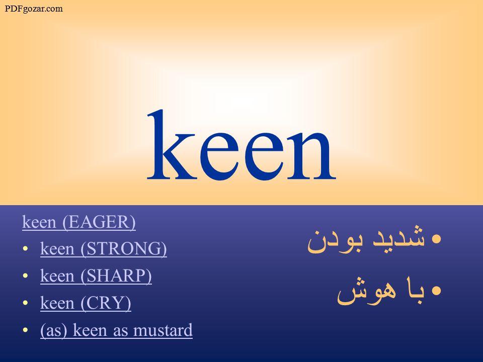 keen keen (EAGER) keen (STRONG) keen (SHARP) keen (CRY) (as) keen as mustard شديد بودن با هوش PDFgozar.com