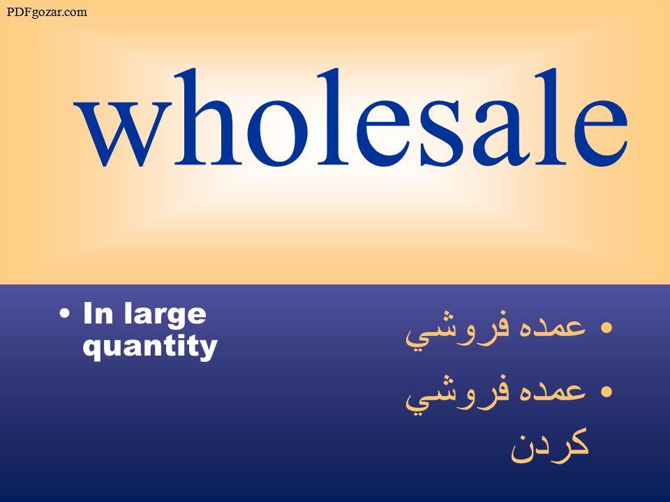 wholesale In large quantity عمده فروشي عمده فروشي كردن PDFgozar.com