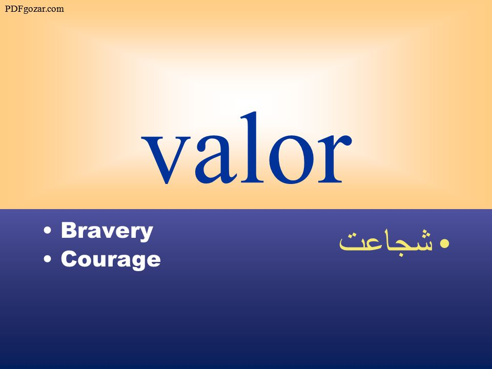 valor Bravery Courage شجاعت PDFgozar.com