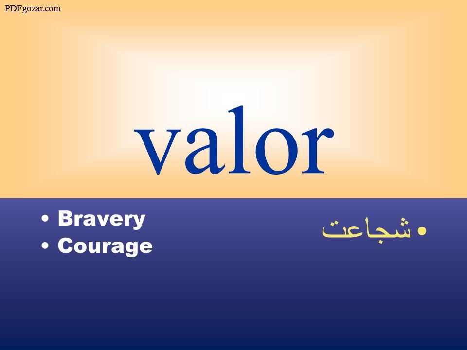 valor Bravery Courage شجاعت PDFgozar.com