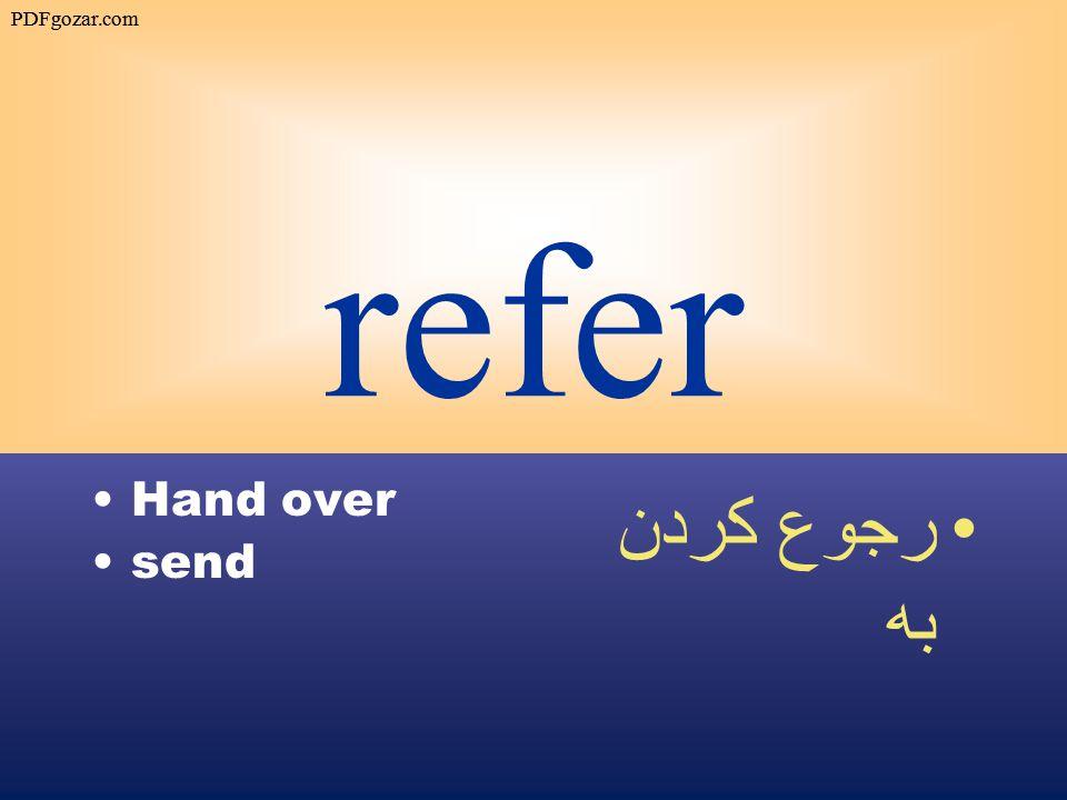 refer Hand over send رجوع كردن به PDFgozar.com