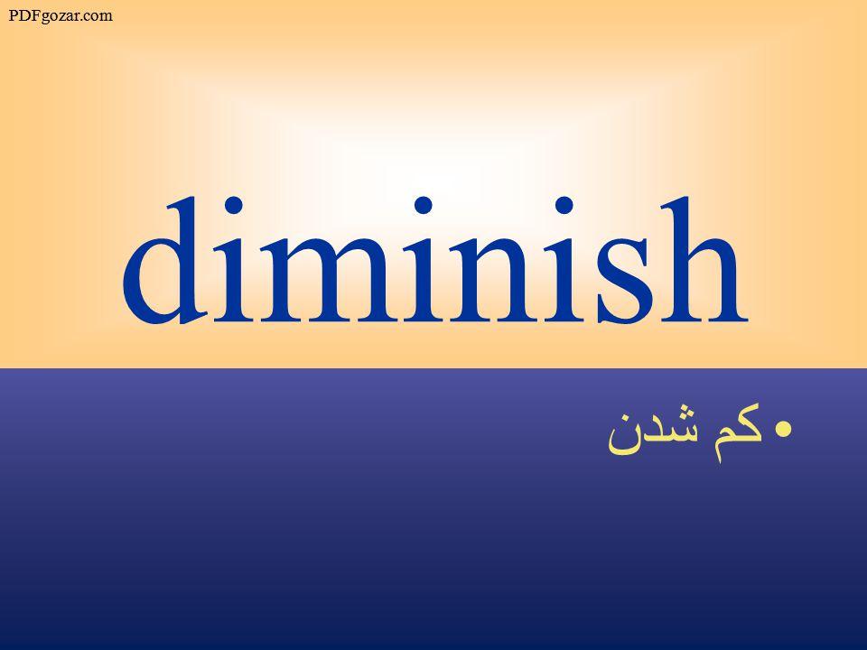 diminish كم شدن PDFgozar.com