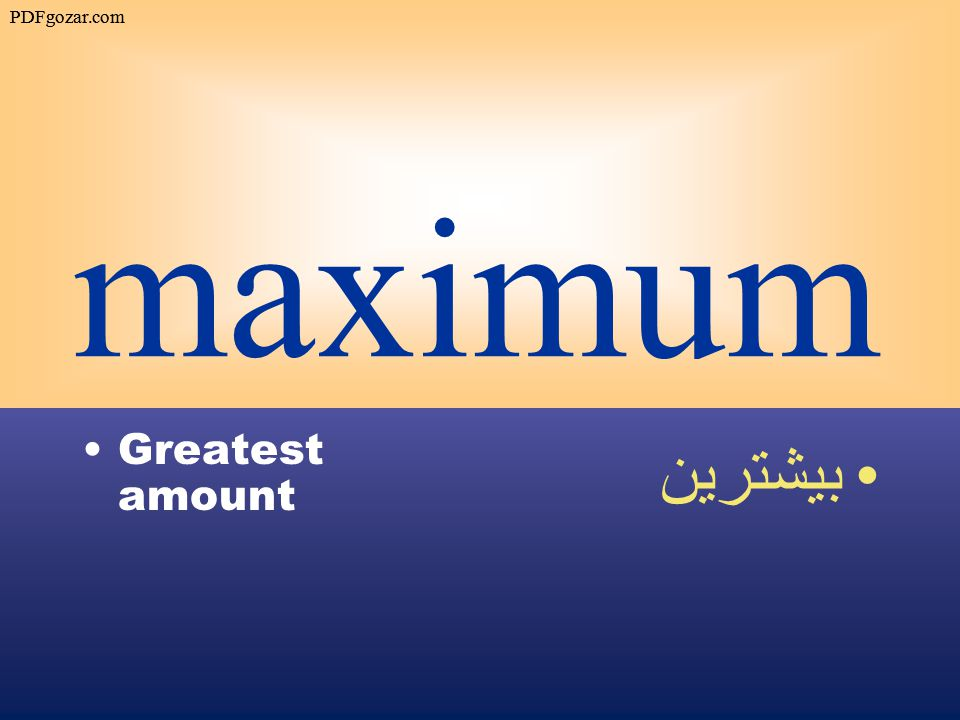 maximum Greatest amount بيشترين PDFgozar.com