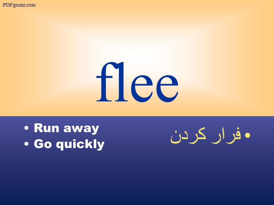 flee Run away Go quickly فرار كردن PDFgozar.com