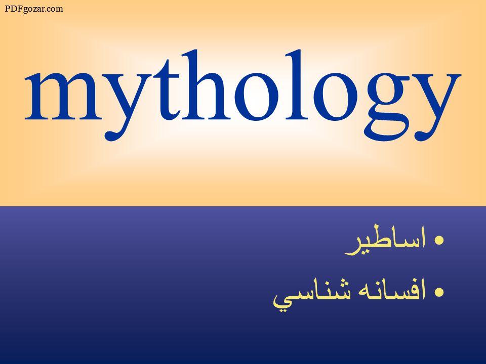mythology اساطير افسانه شناسي PDFgozar.com