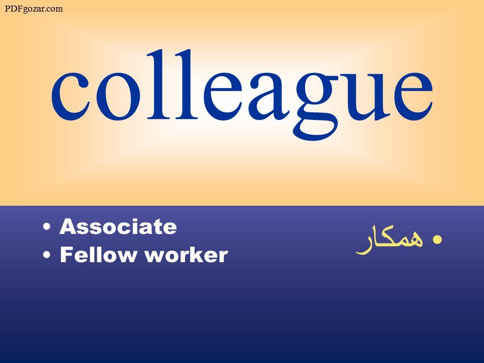 colleague Associate Fellow worker همكار PDFgozar.com