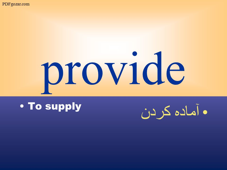 provide To supply آماده كردن PDFgozar.com