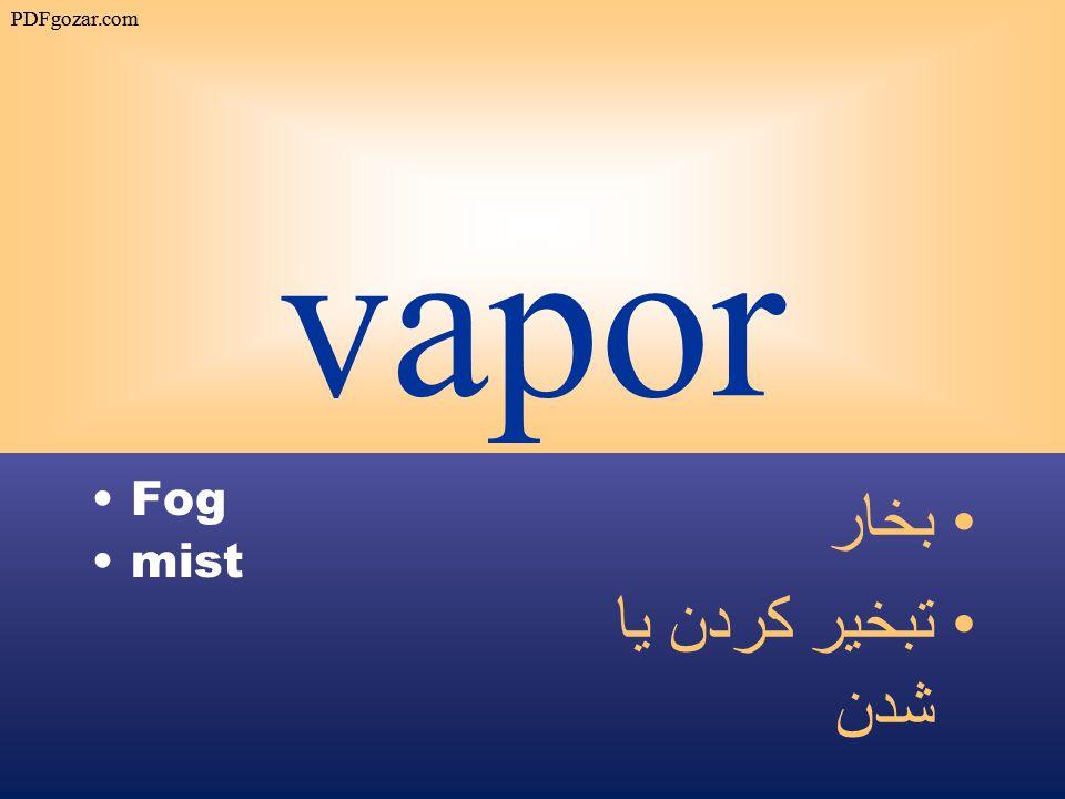 vapor Fog mist بخار تبخير كردن يا شدن PDFgozar.com