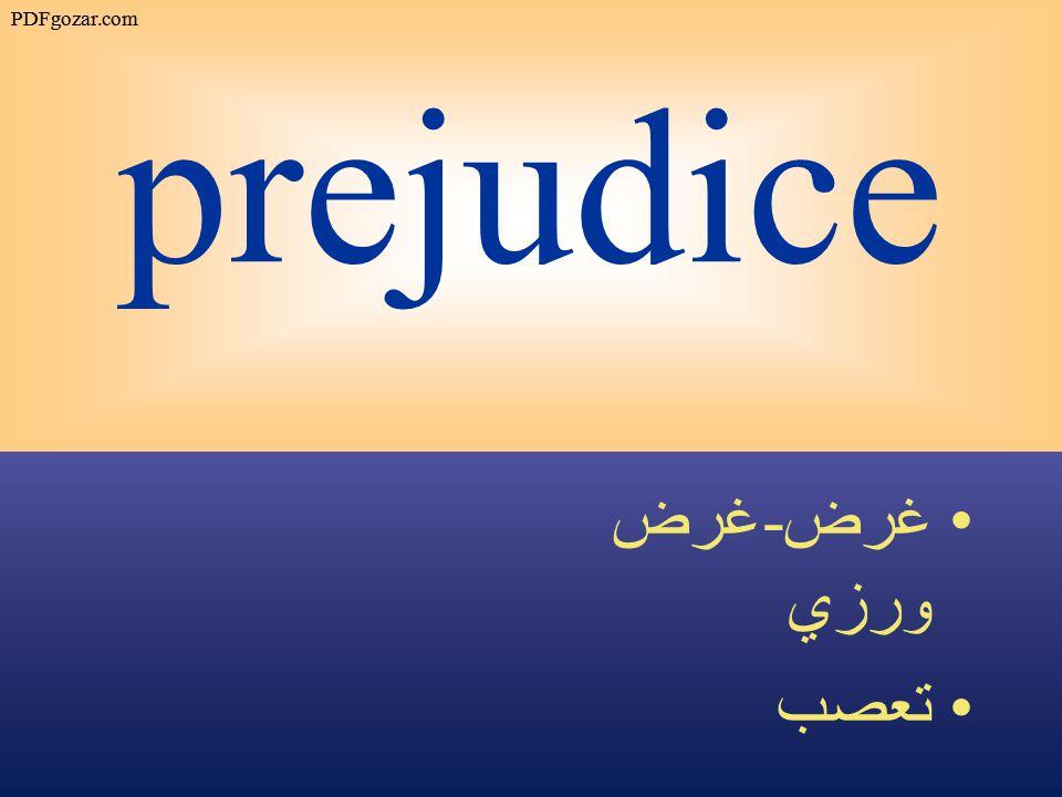 prejudice غرض - غرض ورزي تعصب PDFgozar.com