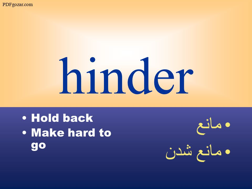 hinder Hold back Make hard to go مانع مانع شدن PDFgozar.com