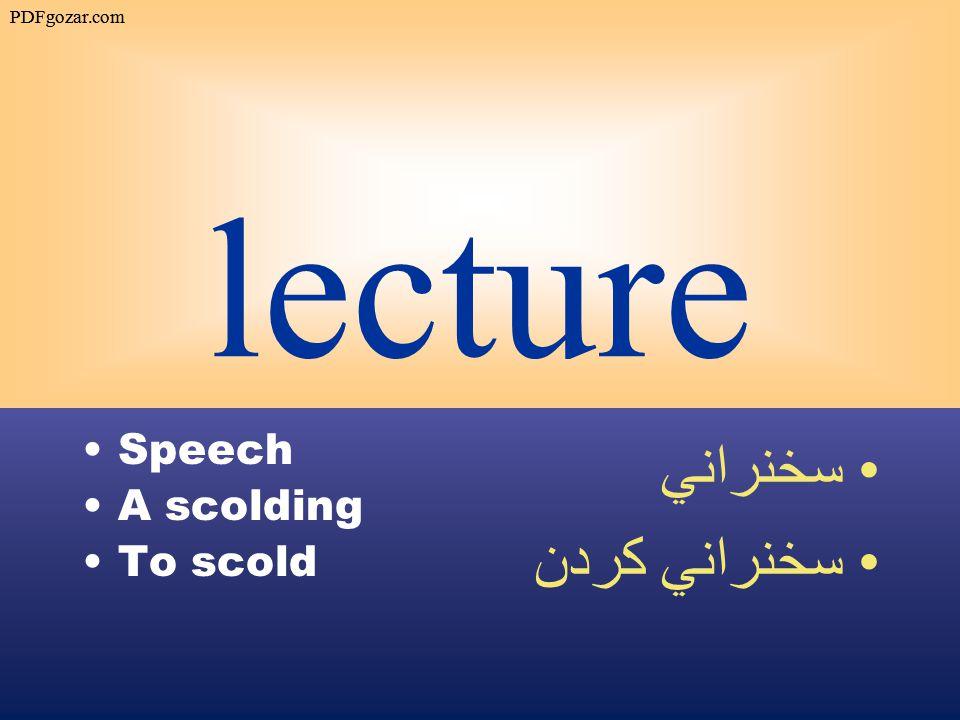 lecture Speech A scolding To scold سخنراني سخنراني كردن PDFgozar.com