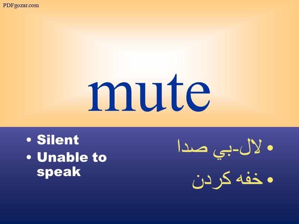 mute Silent Unable to speak لال - بي صدا خفه كردن PDFgozar.com