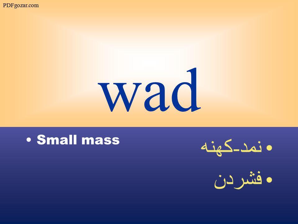 wad Small mass نمد - كهنه فشردن PDFgozar.com