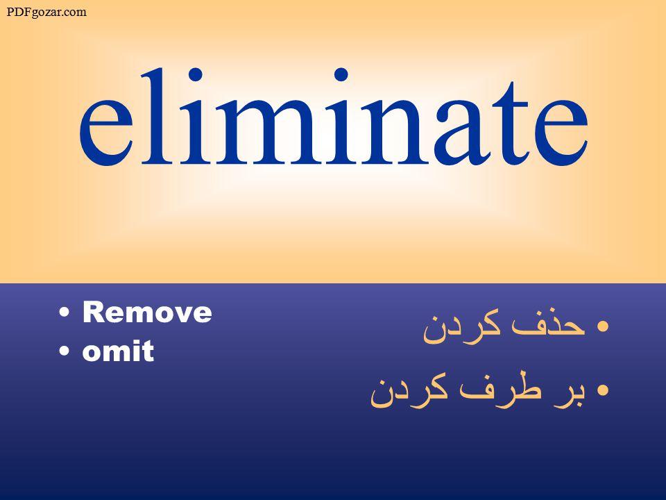 eliminate Remove omit حذف كردن بر طرف كردن PDFgozar.com