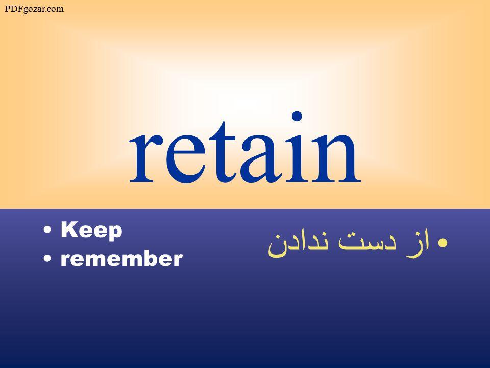 retain Keep remember از دست ندادن PDFgozar.com