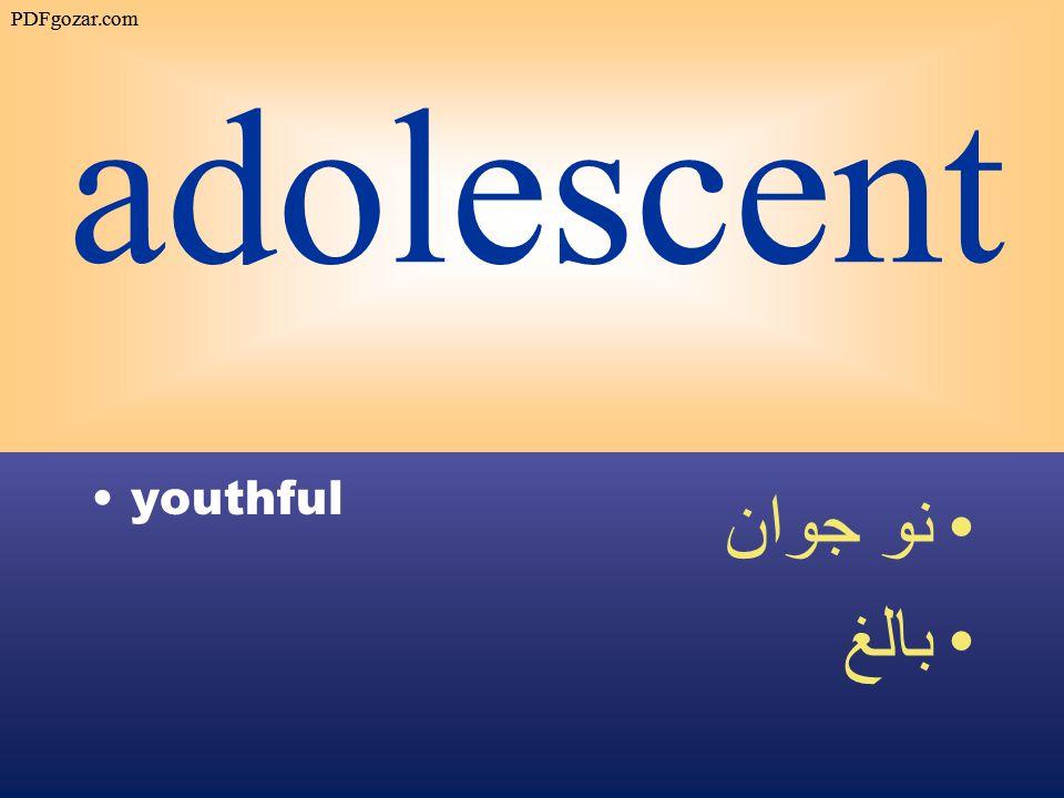 adolescent youthful نو جوان بالغ PDFgozar.com