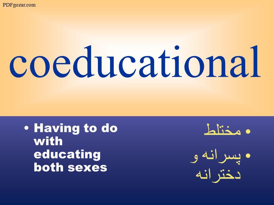 coeducational Having to do with educating both sexes مختلط پسرانه و دخترانه PDFgozar.com