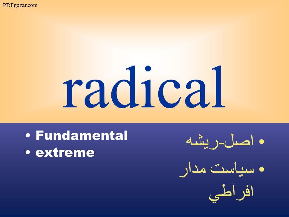radical Fundamental extreme اصل - ريشه سياست مدار افراطي PDFgozar.com