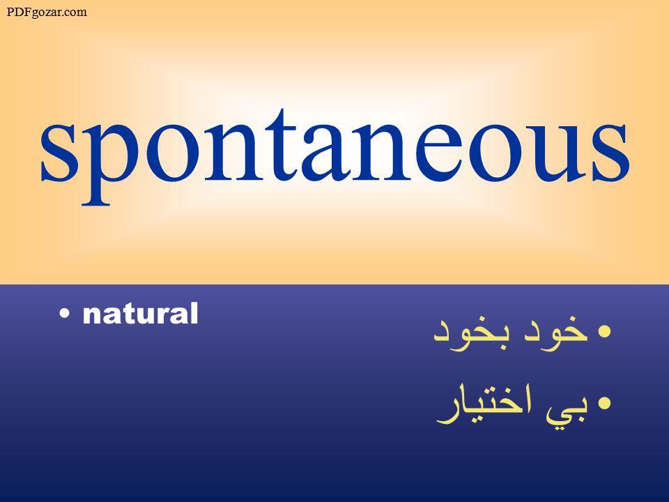 spontaneous natural خود بخود بي اختيار PDFgozar.com