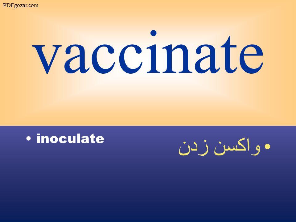 vaccinate inoculate واكسن زدن PDFgozar.com