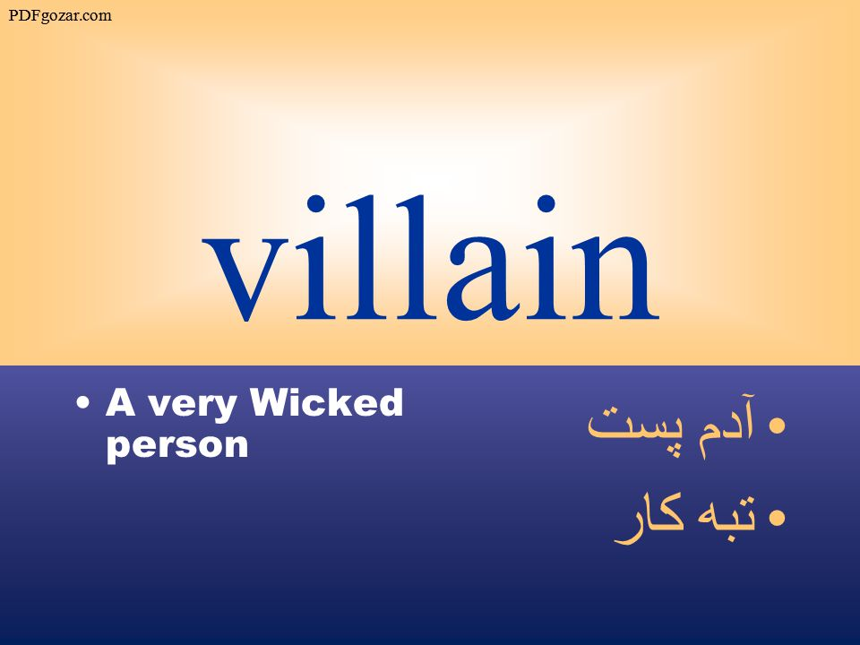 villain A very Wicked person آدم پست تبه كار PDFgozar.com