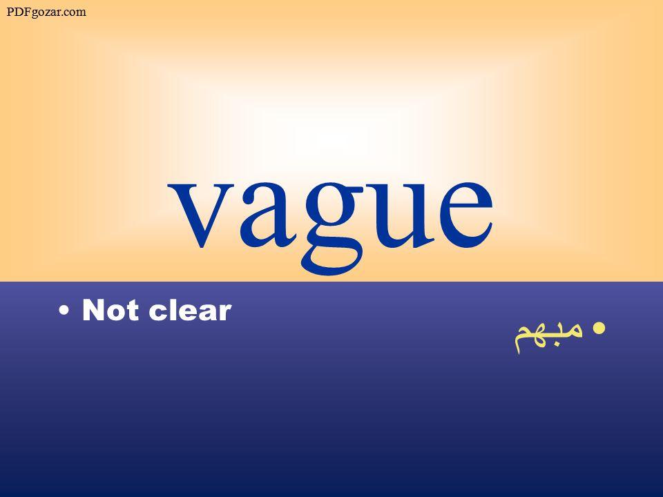 vague Not clear مبهم PDFgozar.com