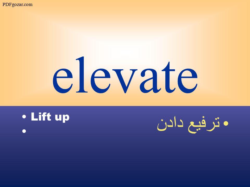 elevate Lift up ترفيع دادن PDFgozar.com