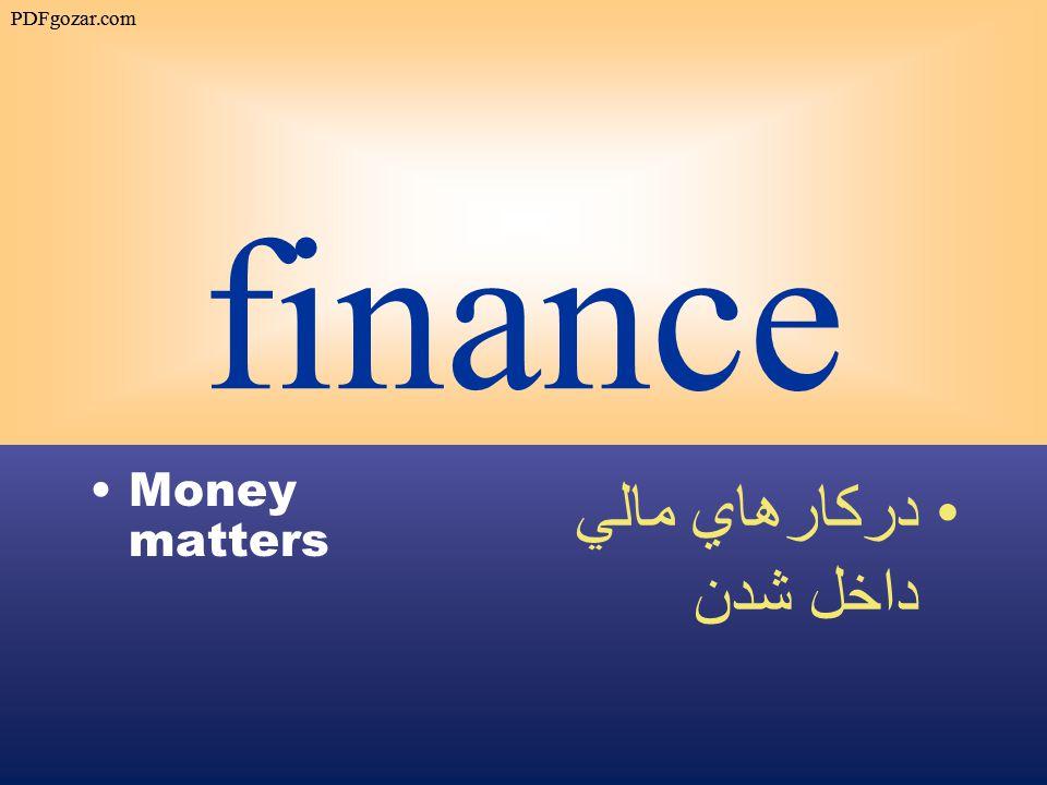 finance Money matters دركارهاي مالي داخل شدن PDFgozar.com