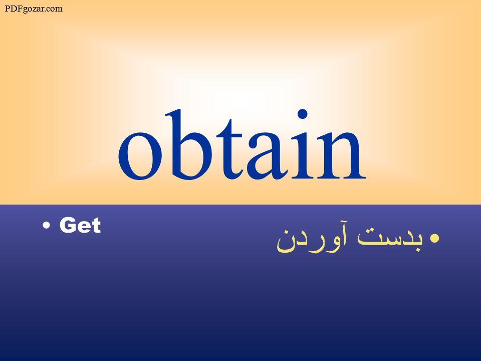 obtain Get بدست آوردن PDFgozar.com