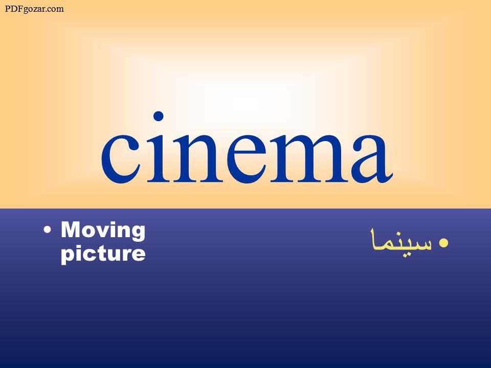cinema Moving picture سينما PDFgozar.com
