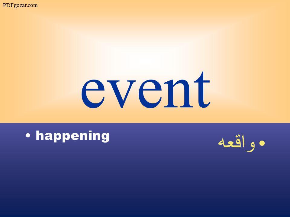 event happening واقعه PDFgozar.com