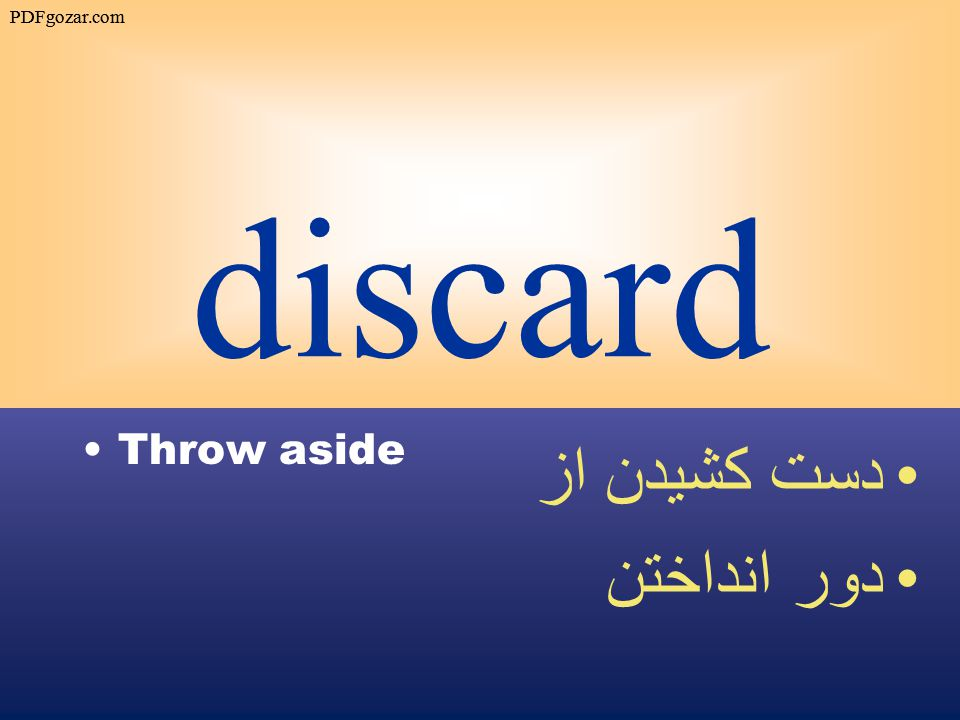discard Throw aside دست كشيدن از دور انداختن PDFgozar.com