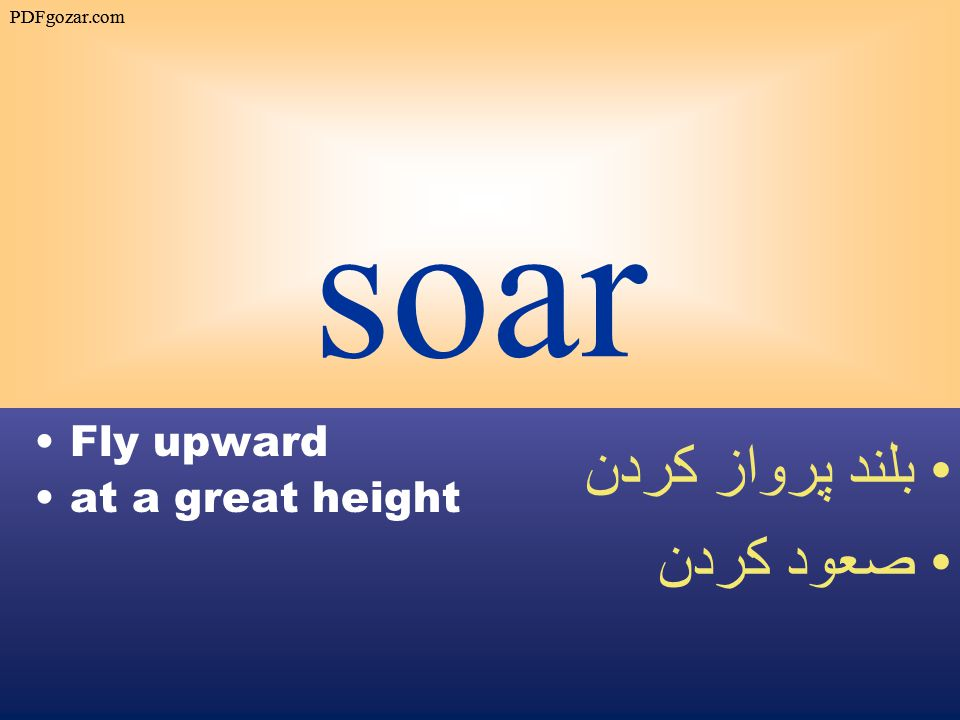 soar Fly upward at a great height بلند پرواز كردن صعود كردن PDFgozar.com