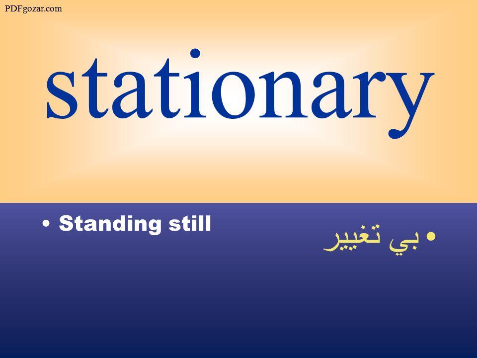 stationary Standing still بي تغيير PDFgozar.com