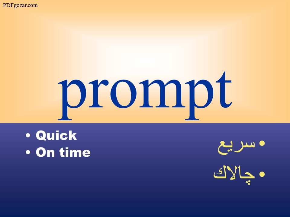 prompt Quick On time سريع چالاك PDFgozar.com