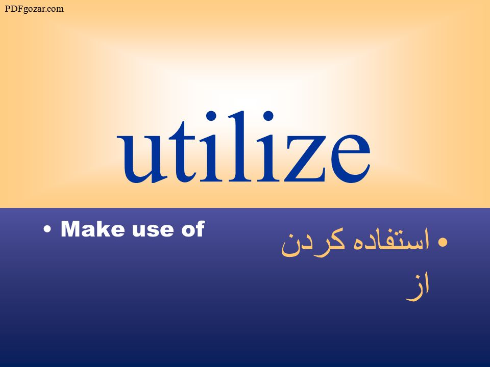 utilize Make use of استفاده كردن از PDFgozar.com
