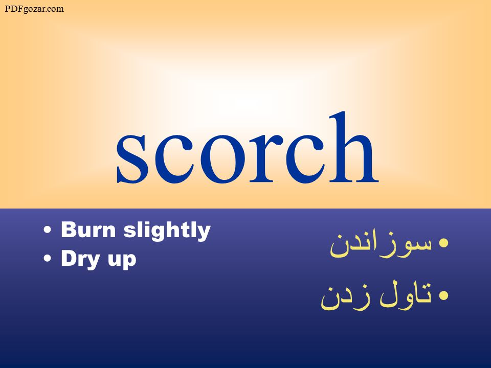 scorch Burn slightly Dry up سوزاندن تاول زدن PDFgozar.com