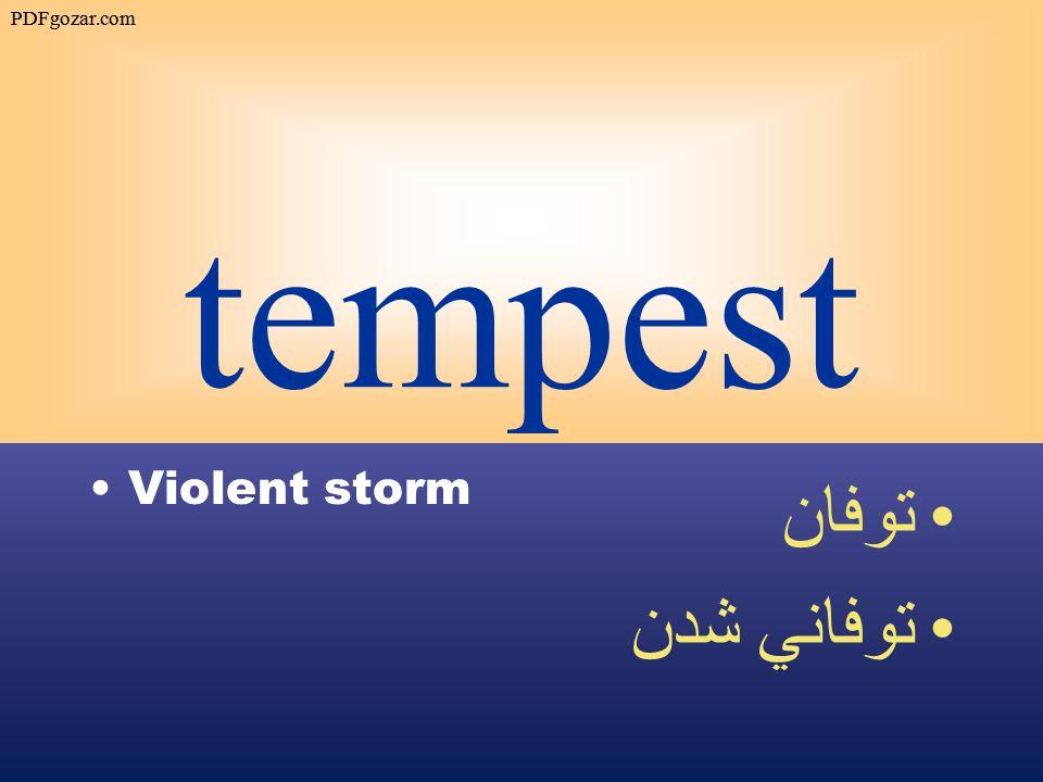 tempest Violent storm توفان توفاني شدن PDFgozar.com
