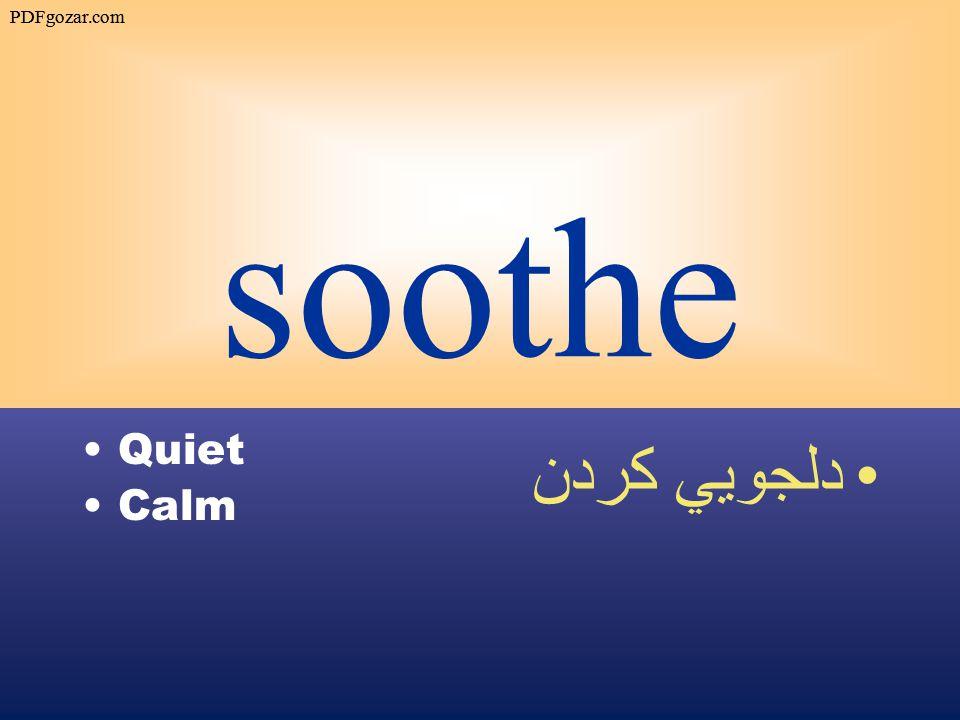 soothe Quiet Calm دلجويي كردن PDFgozar.com