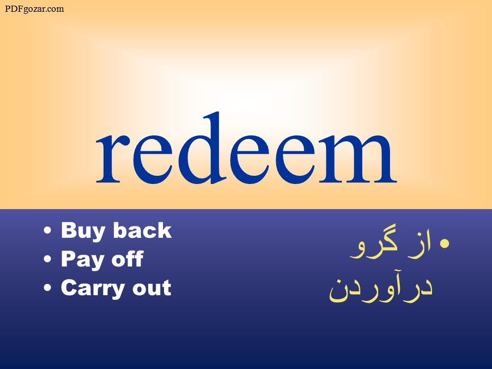 redeem Buy back Pay off Carry out از گرو درآوردن PDFgozar.com