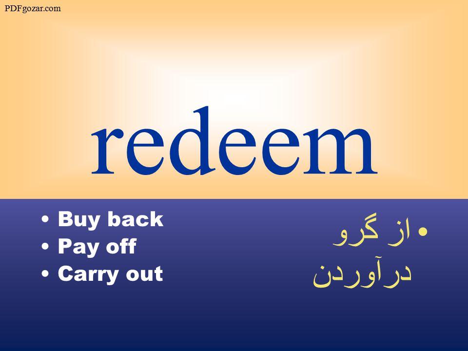 redeem Buy back Pay off Carry out از گرو درآوردن PDFgozar.com