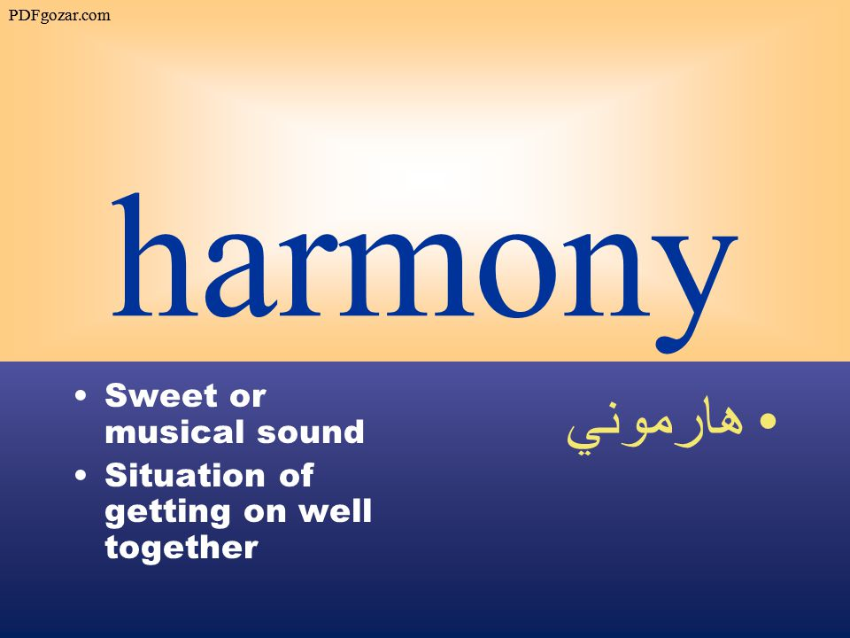 harmony Sweet or musical sound Situation of getting on well together هارموني PDFgozar.com