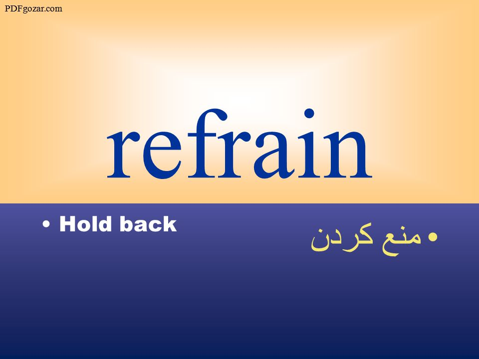 refrain Hold back منع كردن PDFgozar.com