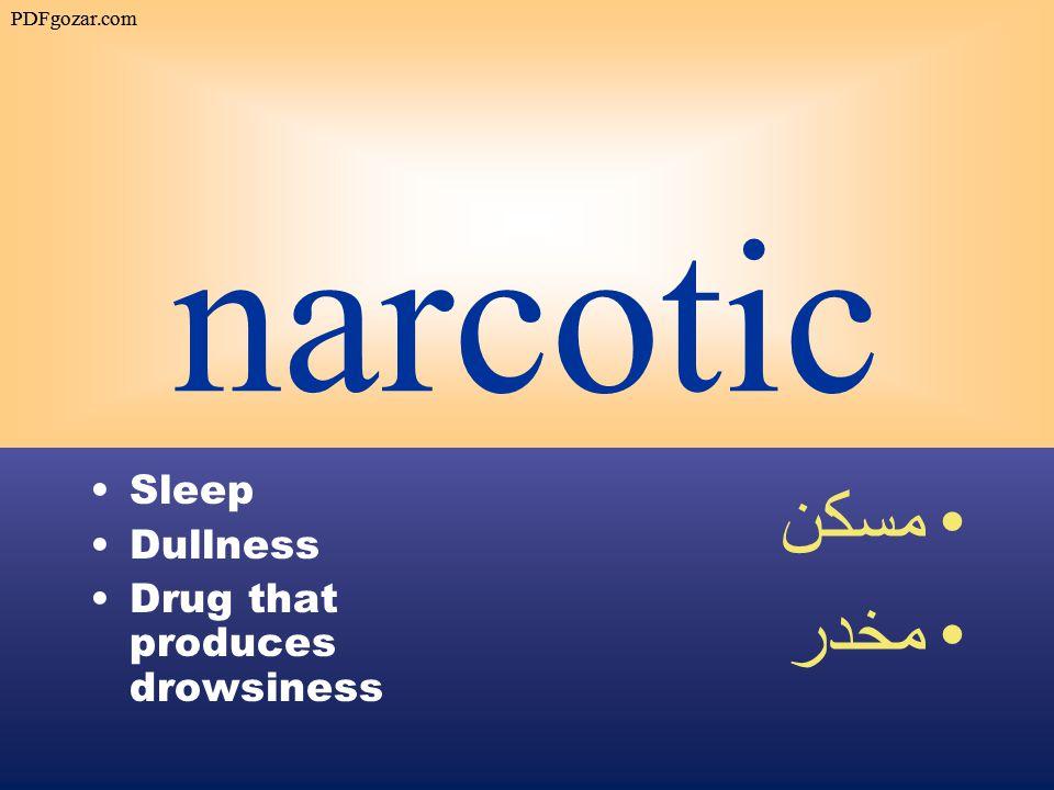 narcotic Sleep Dullness Drug that produces drowsiness مسكن مخدر PDFgozar.com