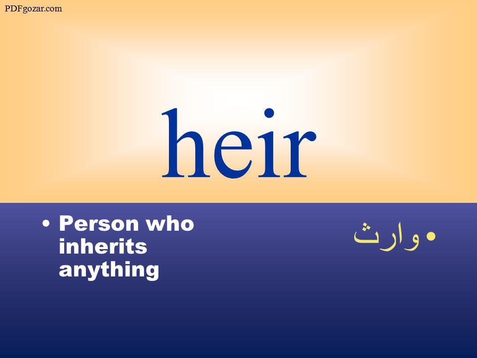 heir Person who inherits anything وارث PDFgozar.com