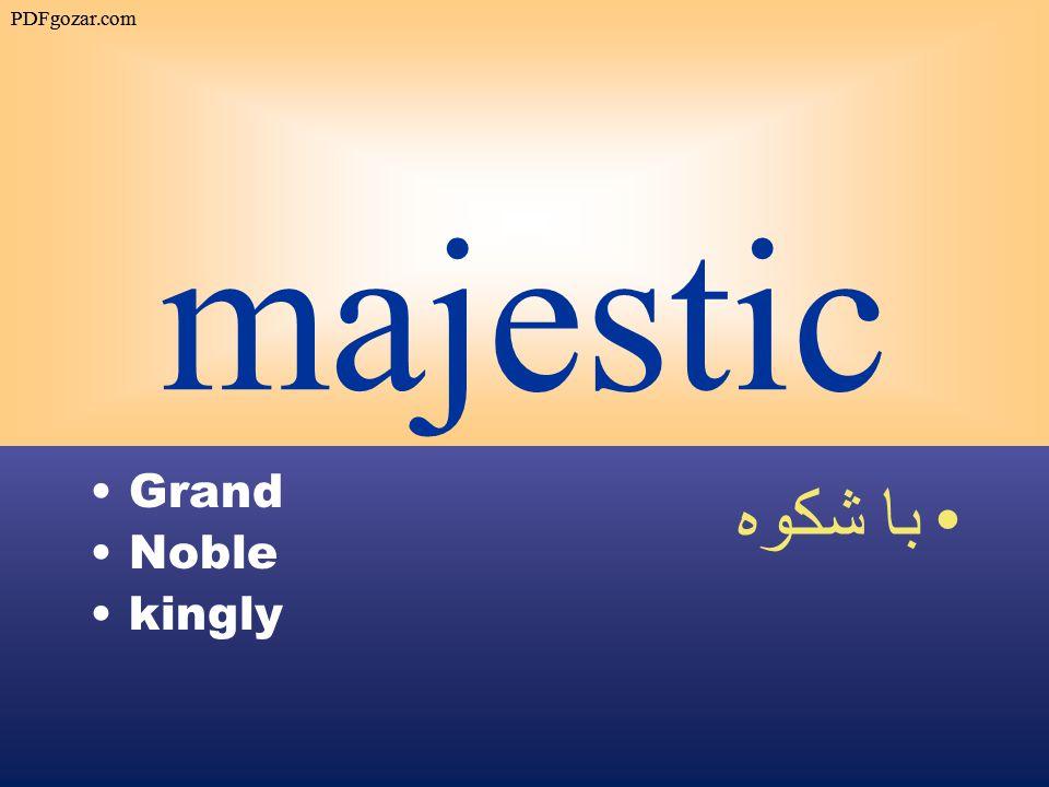 majestic Grand Noble kingly با شكوه PDFgozar.com