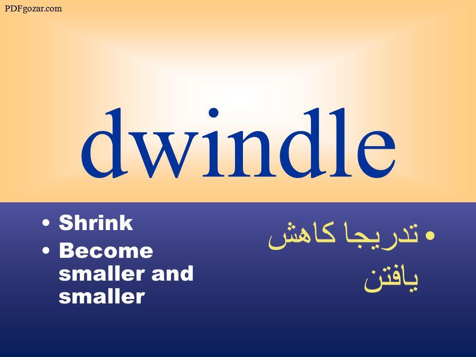 dwindle Shrink Become smaller and smaller تدريجا كاهش يافتن PDFgozar.com
