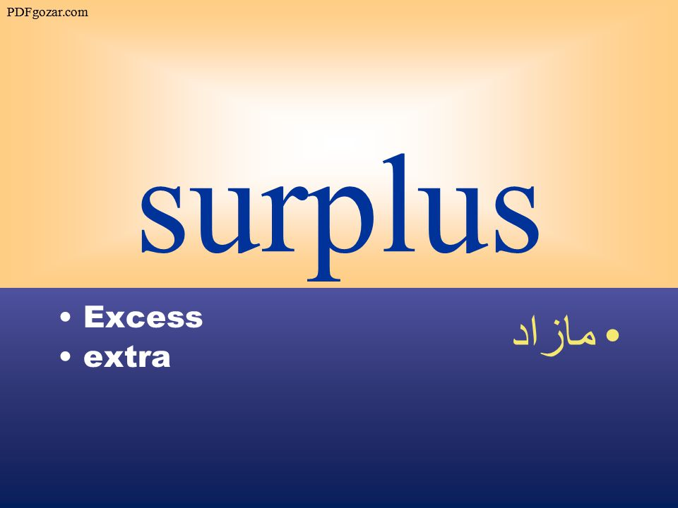 surplus Excess extra مازاد PDFgozar.com