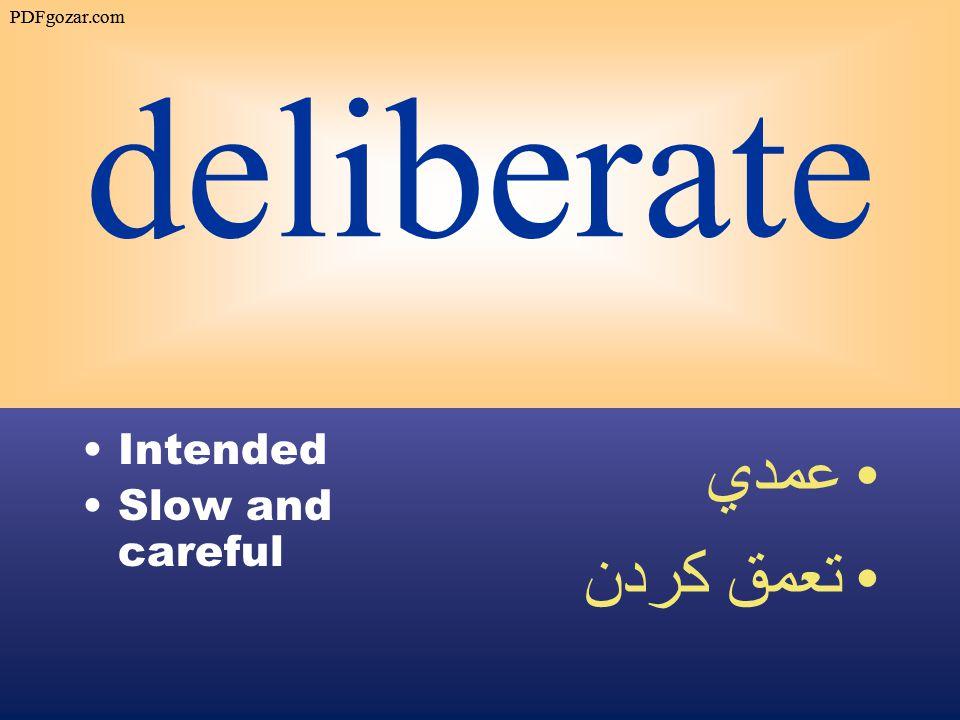 deliberate Intended Slow and careful عمدي تعمق كردن PDFgozar.com