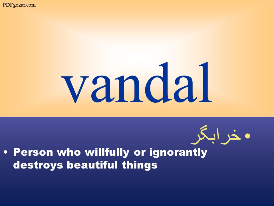vandal Person who willfully or ignorantly destroys beautiful things خرابگر PDFgozar.com
